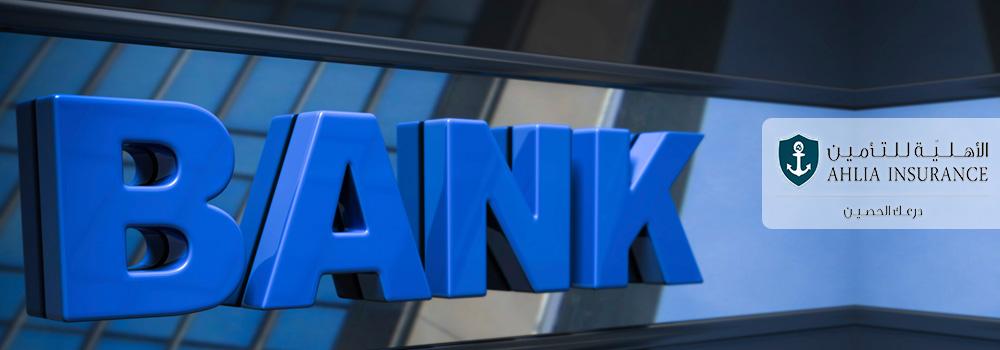تأمين المصرفي الشامل