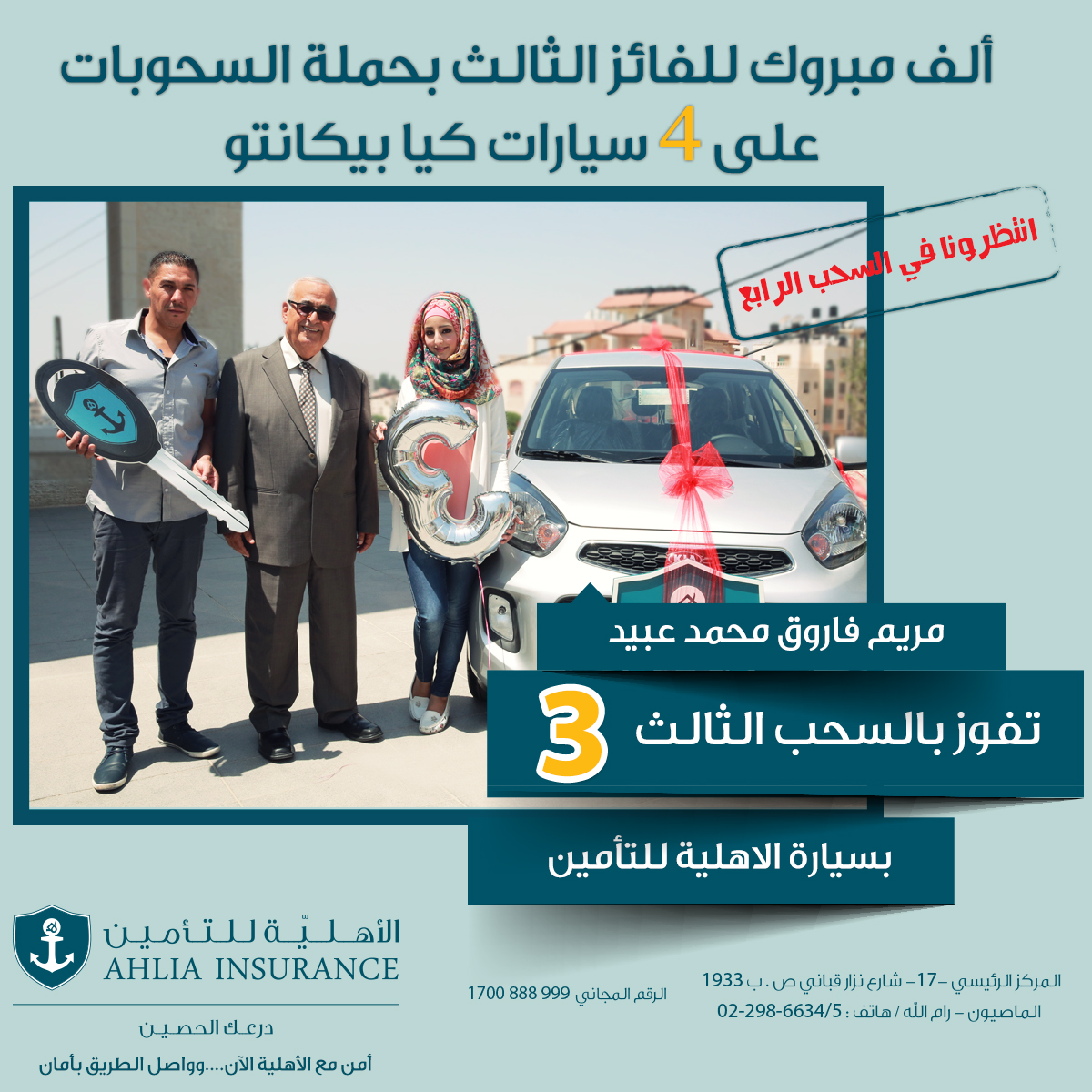 المجموعة الأهلية للتأمين تجري السحب الثالث وتعلن اسم الفائز بسيارة كيا بيكانتو 2015