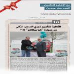 السحب على السيارة الثانية - الفائز - السيد عثمان خضر صالح ابو السعود من نابلس